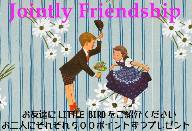 中野古着屋LITTLE BIRDをお友達に紹介して500円分ポイントを獲得しよう