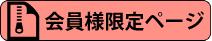 メルマガ読者様限定ページ